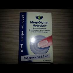 медобиотин инструкция по применению цена - фото 5