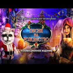 Скачать Игру Рождественские Истории 2 Через Торрент - фото 4