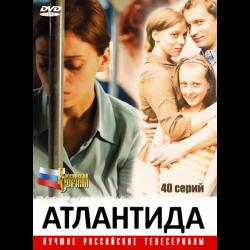 атлантида 2007 сериал скачать торрент - фото 5