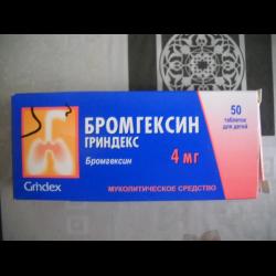 Бромгексин гриндекс инструкция по применению таблетки.