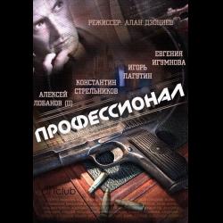 профессионал 2014 скачать торрент - фото 5