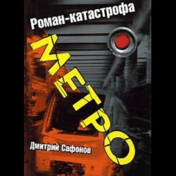 Книга метро сафонов