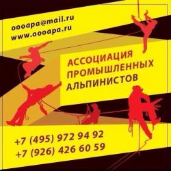 Промышленный альпинизм в москве вакансии