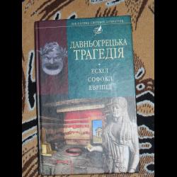 Древнегреческая трагедия эсхилл