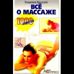 Все о массаже книга