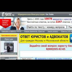 сайт бесплатных юристов