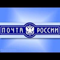 Отзывы о Russianpost.ru - Почта России 67b90af7250