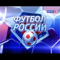Передача на россии 2 о футболе