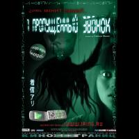 Звонок Фильм 2003 Скачать Торрент - фото 11