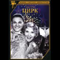 скачать торрент фильм цирк 1936 - фото 11