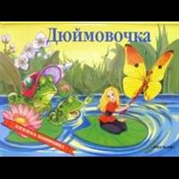 Г к андерсон дюймовочка