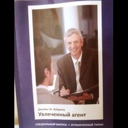 ДЖЕЙМС ХЕЙДЕМА УВЛЕЧЕННЫЙ АГЕНТ СКАЧАТЬ БЕСПЛАТНО