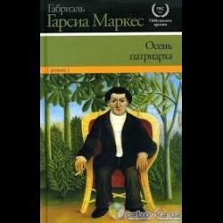 Маркес осень патриарха рецензия 7796