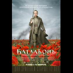 Батальон 2014 Скачать Торрент - фото 3