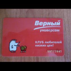 Как получить клубную карту верный потребительский кредит для военнослужащих сбербанк