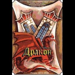 Шварц евгений львович дракон весь текст - modernlib ruшварц евгений львович - дракон