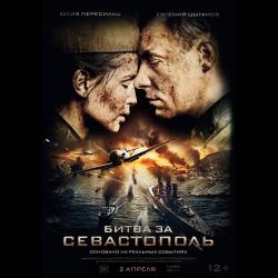 Фильм Битва за Севастополь (2 15): описание - Ivi ru