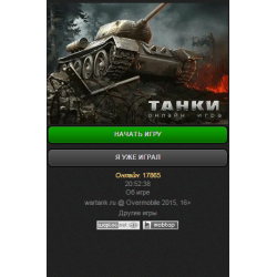 Играть tanki online война standalone flash player