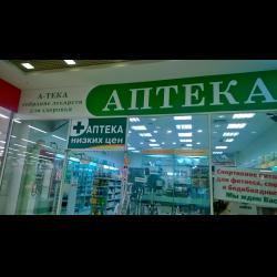 самая дешевая аптека москва