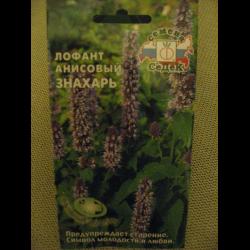 Купить семена Семена многолетних растений. Интернет 14
