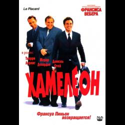 Хамелеон 2001  в качестве бесплатно