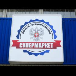 56bfe6abc16f98 Отзывы о Супермаркет