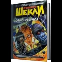 Роберт шекли обмен разумов (сборник) » новые книги читать онлайн.