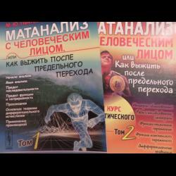 ПАНТАЕВ М Ю МАТАНАЛИЗ С ЧЕЛОВЕЧЕСКИМ ЛИЦОМ СКАЧАТЬ БЕСПЛАТНО