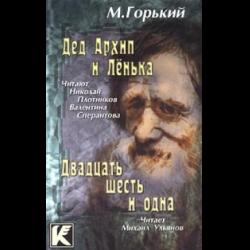 Максим горький 26 и одна читать