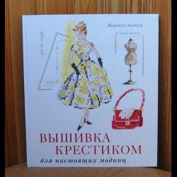 Книги по вышивке вероник ажинер купить