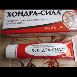 Эффективная мазь от боли в суставах отзывы санатории россии где лечат суставы