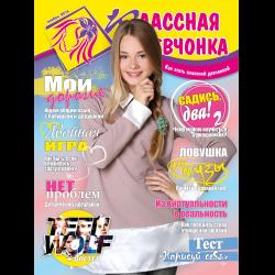 Журнал стрекоза для классных девчонок читать онлайн