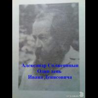 отзывы произведения один день ивана денисовича