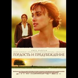 Фильм Гордость и предубеждение