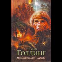 Уильям Голдинг «Повелитель мух»