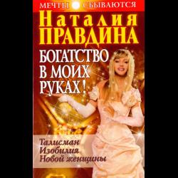 Книги правдина секс