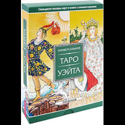 Таро отзывы серебряное колдовское таро купить