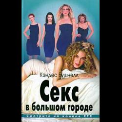Книга по секса в большом городе