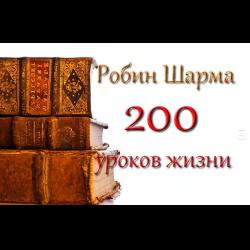200 уроков жизни от робина шарма! Часть первая. Первые 10 уроков.