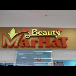 Магнат косметик в оренбурге