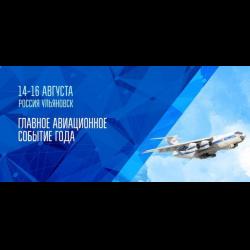 Авиасалон-2 15» в Ульяновске ПРОГРАММА - Media73 ru
