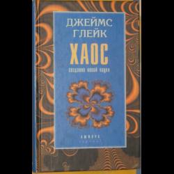 книгу теория хаоса джеймс глик