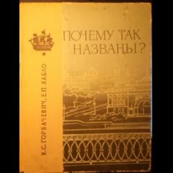 Книга к.горбачевич, е.хабло почему так названы