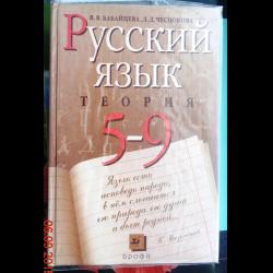 Отзывы о книге русский язык. Теория. 5-9 классы.