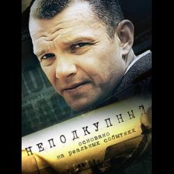 Неподкупный фильм 2015 епифанцев арнольд шварценеггер сколько фильмов
