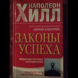 Читати наполеон хилл закон успеха