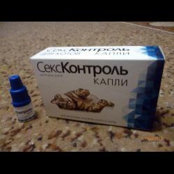 Капли сексконтроль для кошек