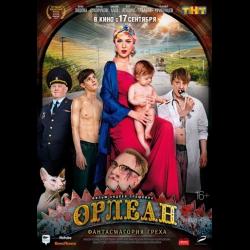 орлеан 2015 фильм скачать торрент - фото 2