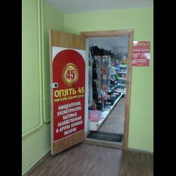 Плохие отзывы о магазинах г хабаровска