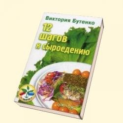 Виктория Бутенко 12 Шагов К Сыроедению